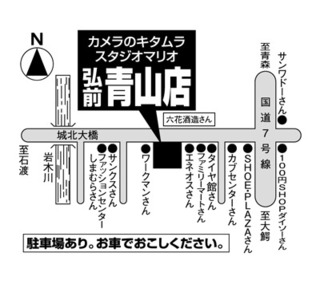 6270弘前青山店.jpg