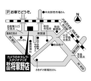 1417秋田・将軍野店.jpg