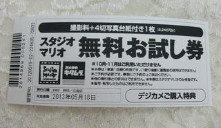 無料券.JPG