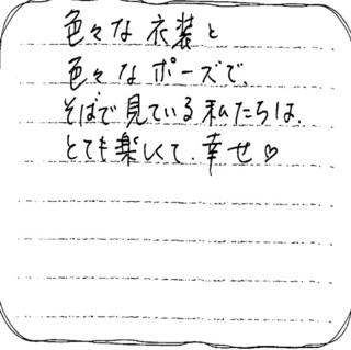 幸せメッセージ③.jpg