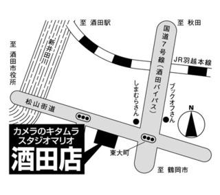 6217酒田店.jpg