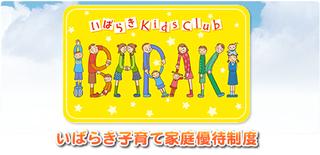 いばらきキッズカード.jpg