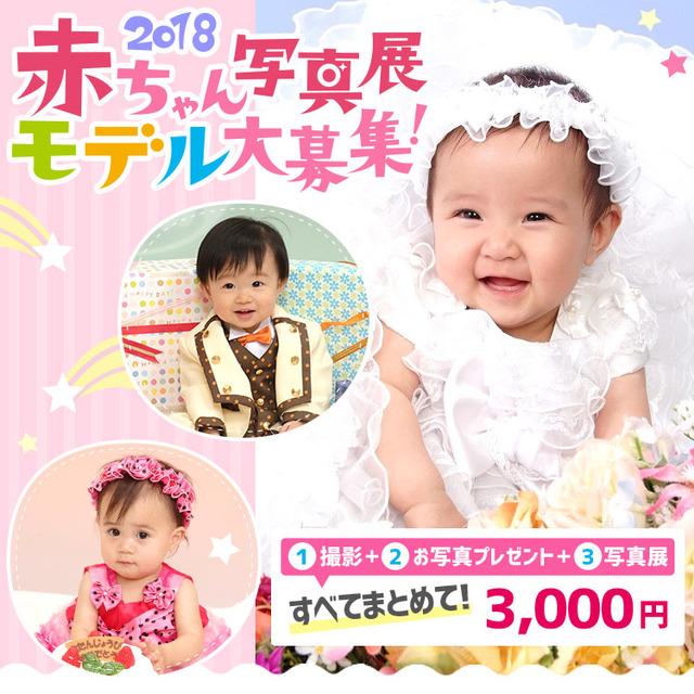 815dd548d42d2 赤ちゃん写真展☆スタジオマリオ竜ヶ崎ニュータウン店|竜ヶ崎ニュー ...