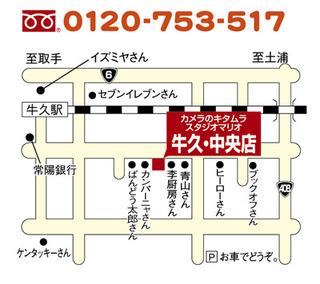6103牛久・中央店.jpg