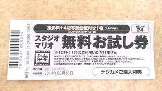 http://www.studio-mario.jp/blogs/08/6103/timages/E784A1E69699E588B8E794BBE5838F-thumbnail2.jpg