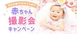 赤ちゃんン撮影会 ブログバナー用.jpg