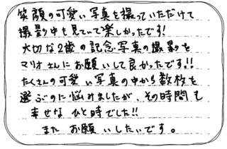幸せメッセージ8.16.png