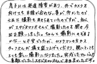メッセージ7.jpg