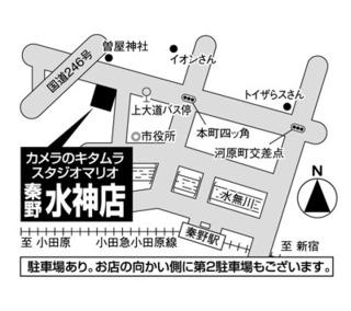 6180秦野・水神店.jpg