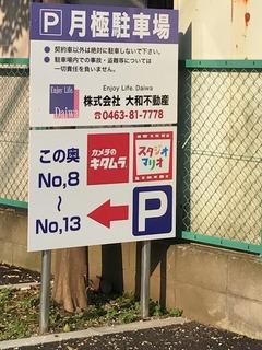 駐車場入り口看板しゃしん.jpg