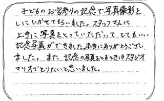 幸せメッセージ8月14日.png