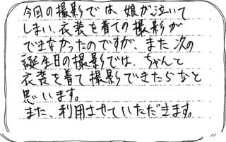5幸せメッセージ.png