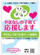 子育て応援カード(サンプル).jpg
