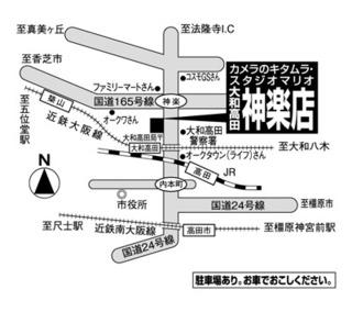 6122大和高田・神楽店.jpg