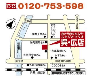 呉広地図.jpg