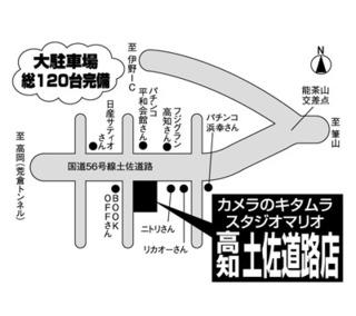 1459高知・土佐道路店.jpg