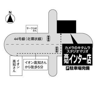 1476高知・インター店.jpg