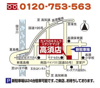 ブログ地図  6315高知高須店.jpg