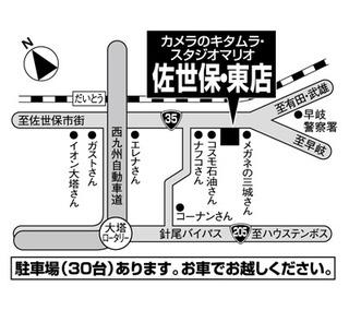 6045佐世保・東店.jpg