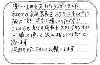 幸せメッセージ2.jpg