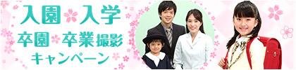 入園・入学撮影キャンペーン