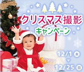 クリスマス撮影.jpg
