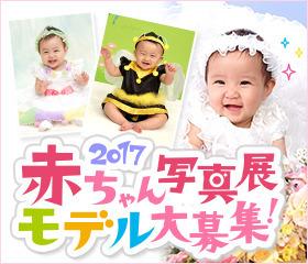 ブログ画像 赤ちゃん写真展.jpg