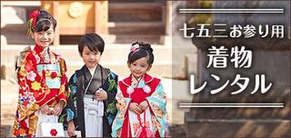 メルマガ用_レンタル.jpg