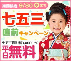 七五三直前_ブログ画像.jpg
