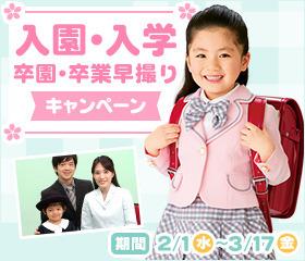 入園・入学.jpg