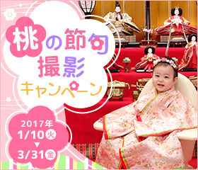 桃の節句ブログ画像_CP.jpg