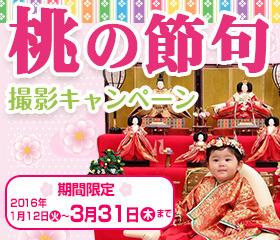 桃の節句_ブログ画像.jpg