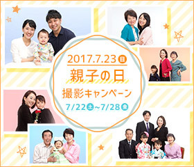 親子の日撮影.jpg