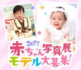 赤ちゃん写真展5月.jpg