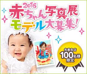 赤ちゃん写真展_ブログ画像.jpg