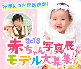 赤ちゃん写真展.jpg