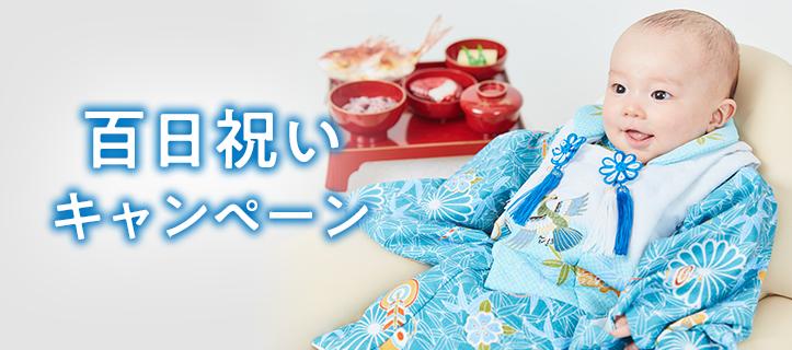 百日祝い・お食い初めキャンペーン
