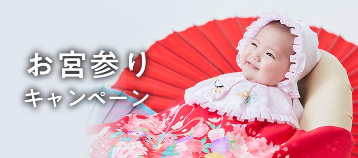 お宮参りキャンペーン