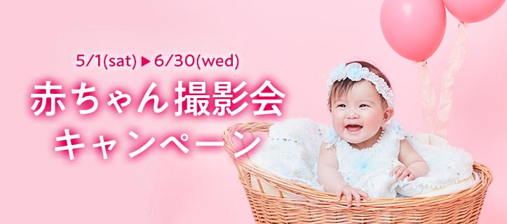 赤ちゃん撮影会キャンペーン