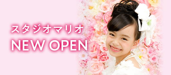 【府中・ミッテン府中店】オープンキャンペーン