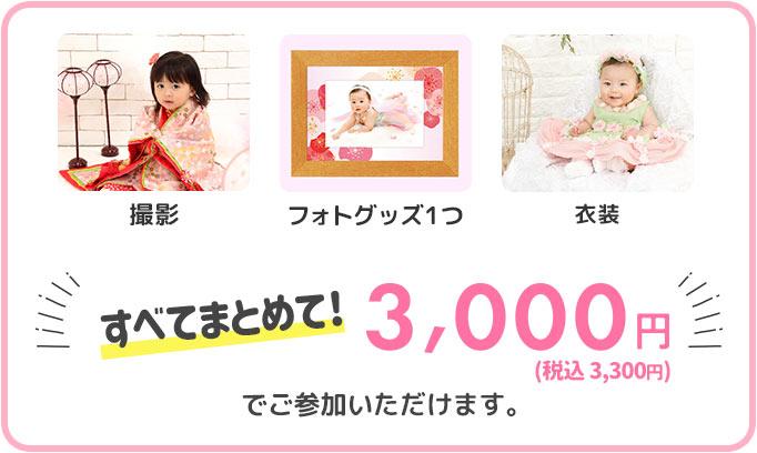 すべてまとめて3000円でご参加いただけます。