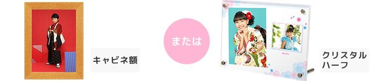 十歳(ととせ)の祝い撮影で、2万円(税込)以上お買い上げの方全員にどちらかをプレゼント!