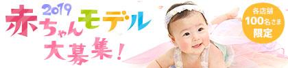 赤ちゃん写真展モデル大募集