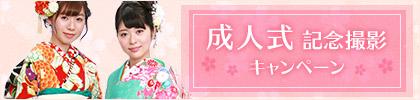 成人式記念撮影キャンペーン☆早めのご予約がおすすめです!