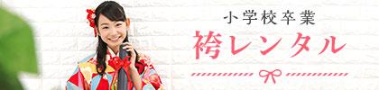 bnr_hakama.jpg
