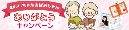 ありがとうキャンペーン☆人気商品が特別価格!