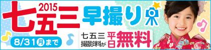七五三早撮りキャンペーン★夏休み中なら、お得にゆっくり撮影できます!