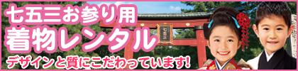 七五三着物レンタル★お早目のお申込みがお得です!