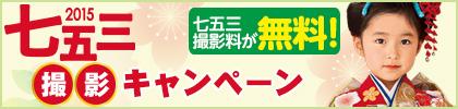 七五三撮影キャンペーン★今なら撮影料が無料です!
