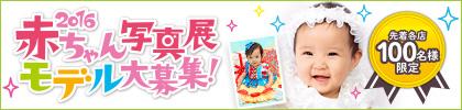 「赤ちゃん写真展 モデル大募集!」先着各店100名様限定★